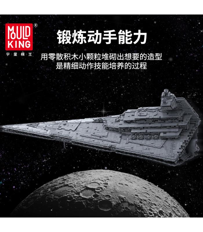 Mould King 13135 Star Wars Imperial Star Destroyer Monarch Building Blocks Toy Set