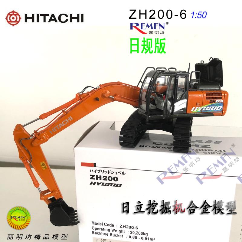 1:50 Scale Diecast Hitachi Construction ZAXIS-6 Series Scale Model Excavator, Hitachi ZH200 Hybrid Excavator Die-cast Scale Model.