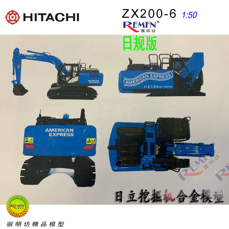 1:50 Scale Diecast Hitachi Construction ZAXIS-6 Series Scale Model Excavator, Hitachi ZH200 Hybrid Excavator Blue AMERICAN EXPRESS Die-cast Scale Model.