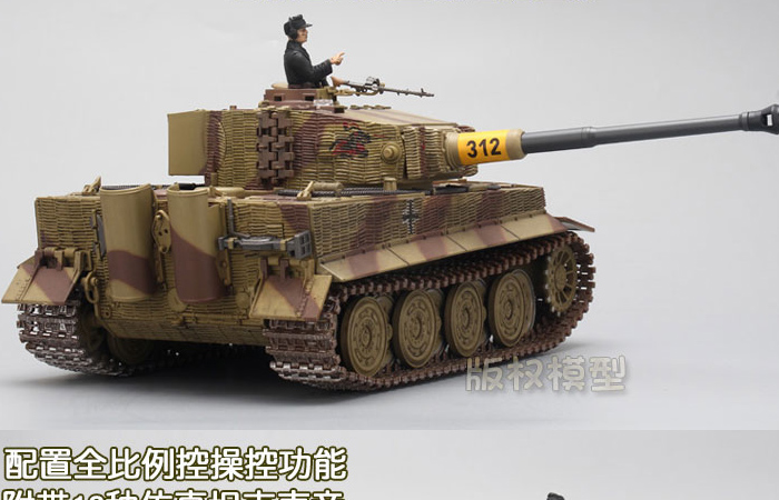 FOV Remote Control Tanks Battle Game, 1/24 Scale German Tiger I Late Production RC Tank.