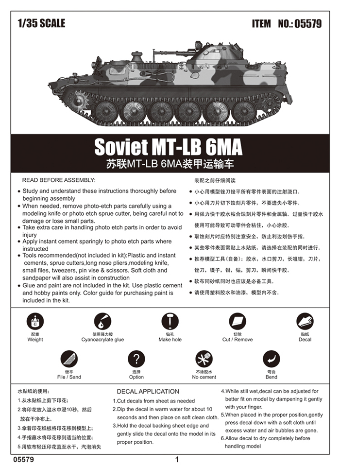 TRUMPETER 05579, 1/35 Scale Model Soviet MT-LB 6MA Armored Vehicles Plastic Model Kit.